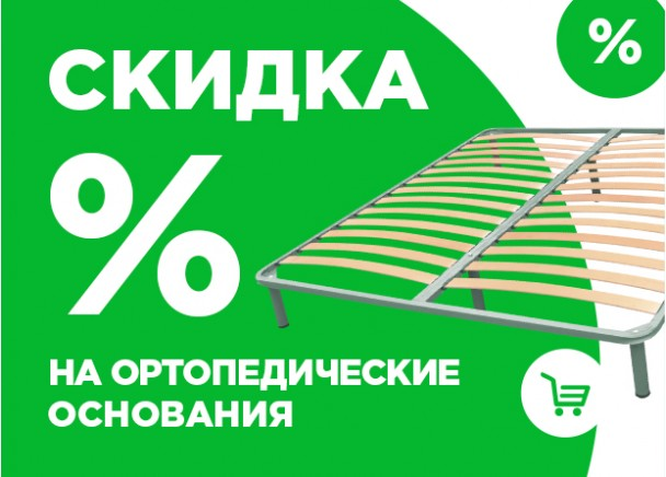 Скидка 5% на основания