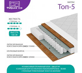 Матрас Фабрика Сна Топ-5